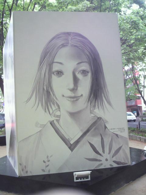 井上雄彦最後の漫画展〈仙台版〉